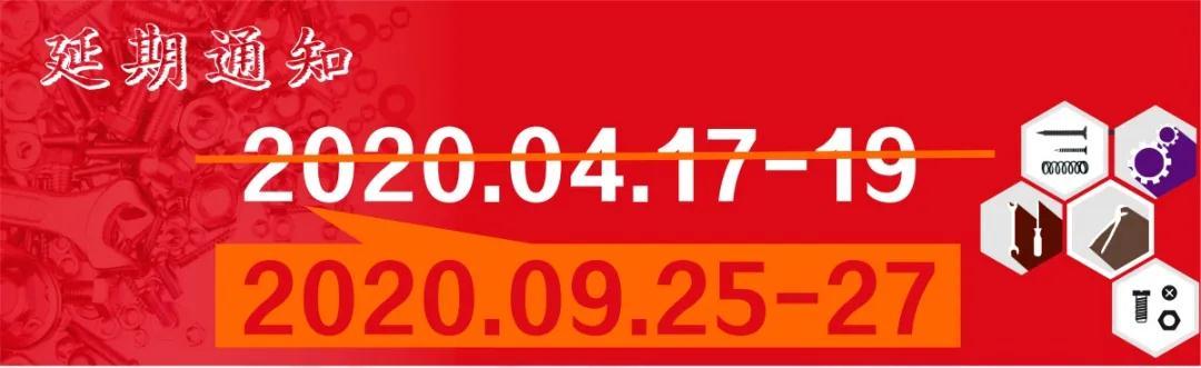 2020中国(wen州)紧固件傲世皇朝3网zhibo览会延期至2020.09.2...