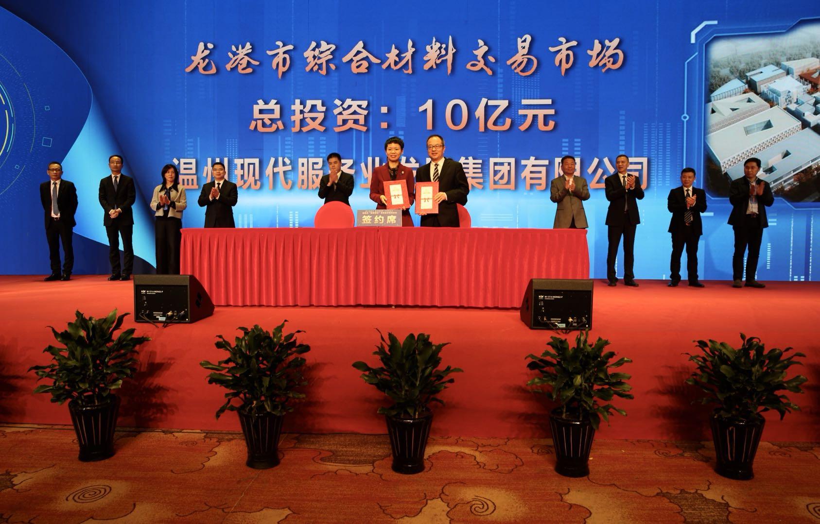 集团与龙港市签ding项目合zuokuang架xieyi