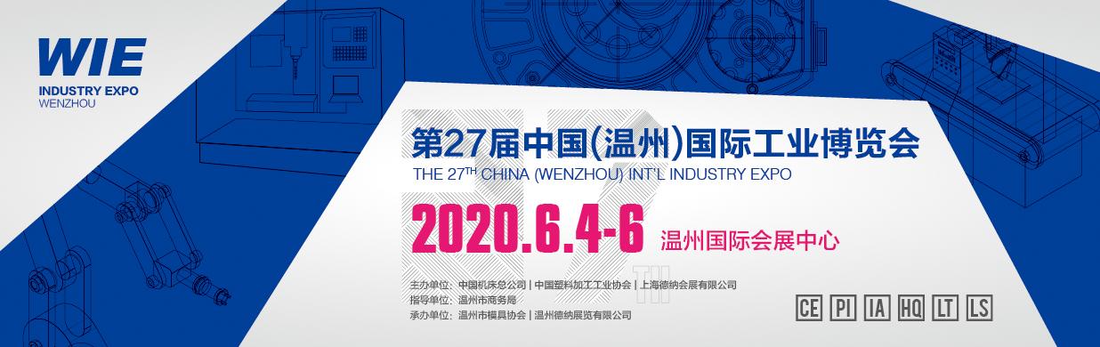第27届zhong国温州国ji工业博览会将于6月4日sheng大开幕